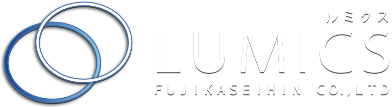 LUMICS ルミクス FUJIKASEIHIN CO.,LTD